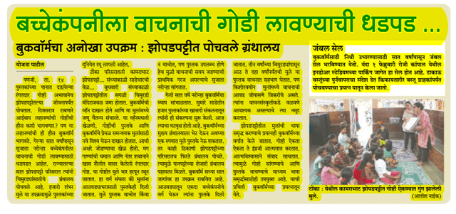 Dainik-Gomantak---15-Jan-2015-page-11