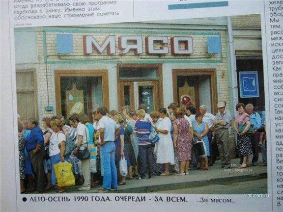 Soviet-Bread-Line