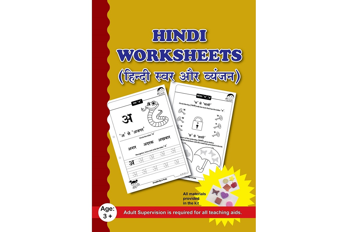 Hindi Worksheets With Craft Material Activity Books For