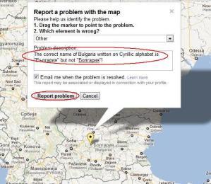 Да научим Google как се пише правилно името на България!