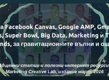За Facebook Canvas, Google AMP, Gmail Ads, Super Bowl, Big Data, Marketing и Tech trends, за гравитационните вълни и още…