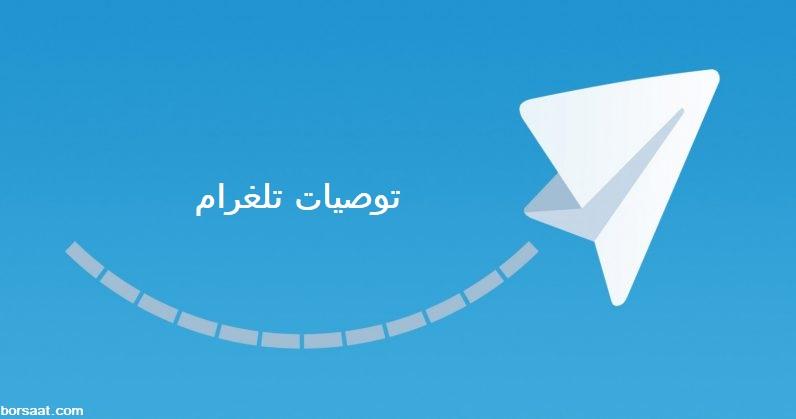 توصيات تلغرام
