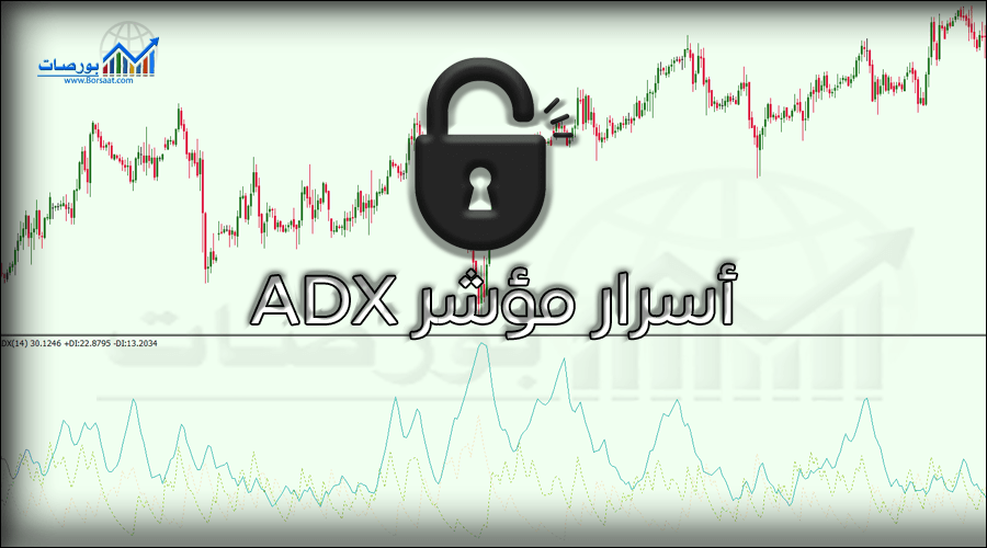 اسرار مؤشر ADX في التداول