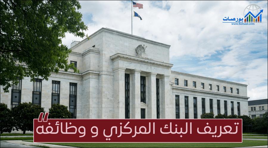 تعريف البنك المركزي ووظائفه