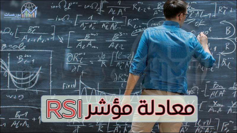 معادلة مؤشر RSI