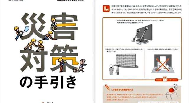 p4 2 lixile381aee5b7a5e58b99e5ba97e59091e38191e3808ce781bde5aeb3e5afbee7ad96e381aee6898be5bc95e3818de3808de38288e3828ae38081e8a1a8e7b499 - LIXIL、工務店向け「災害対策の手引き」を無料公開