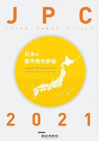 P4 1 「日本の都市特性評価(JPC:Japan Power Cities) 2021」表紙より - 「日本の都市特性評価」(都市力)