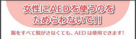 東京都多摩府中保健所「女性に配慮したAEDの使用方法について」(表面より)