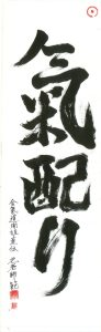 kikubari kanji Saotome Shihan Aikido Boş Ayna