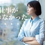 採用の悩みなら強みを引き出す話し方コンサルタント池田弘子