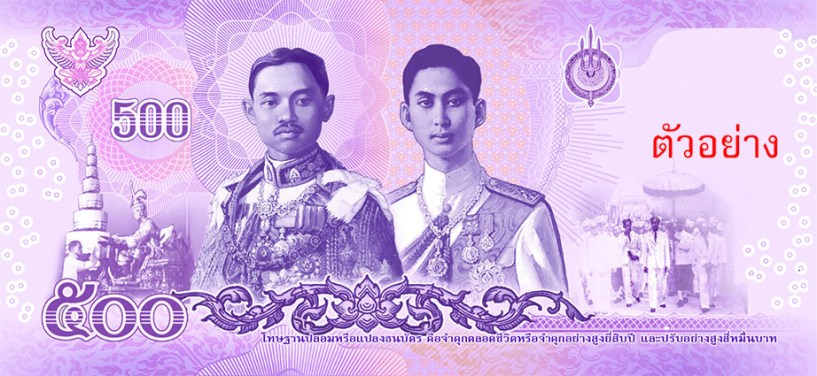 https://i2.wp.com/www.bot.or.th/Thai/AboutBOT/Activities/PublishingImages/Banknote/B500_S17_B.jpg?w=817&ssl=1