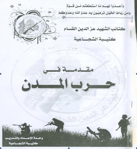 Hamas-Handbuch