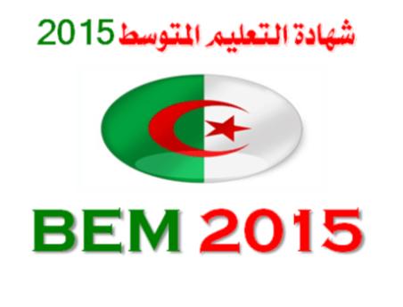 نتائج شهادة التعليم المتوسط BEM 2015 بمدينة بوسعادة