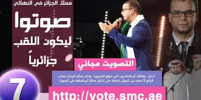 دعوة للتصويت على منشدنا محمد بن كروش ممثل الجزائر في مسابقة منشد الشارقة في طبعتها التاسعة
