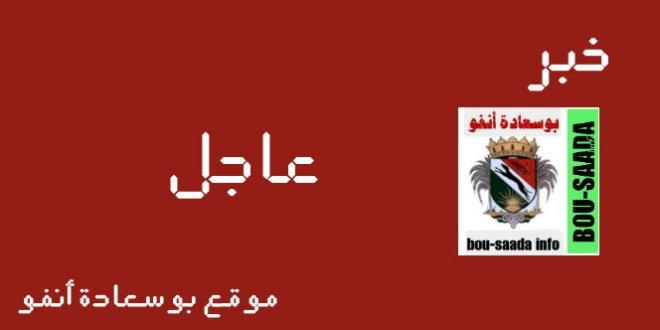 خبر عاجل …ادارة أمل بوسعادة تستفاد ب 50 مليون فقط من وزارة الشباب والرياضة