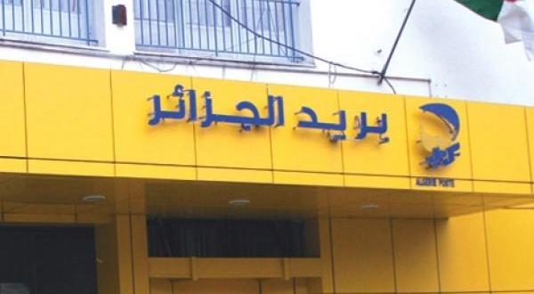 استشارة خاصة بتهيئة مقر لفائدة بريد الجزائر  في حي المجاهد