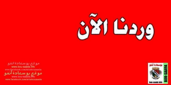 وردنا الان  .. تعيين ياحي شيخ رئيس لوفاق المسيلة