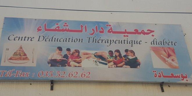 جمعية دار الشفاء ببوسعادة تعقد ندوة بمناسبة اليوم العالمى لمرضى السكر