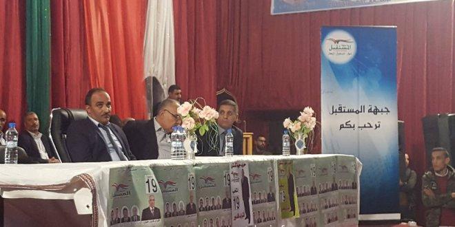 تجمع حاشد لحزب جبهة المستقبل بقاعة بلدية بوسعادة