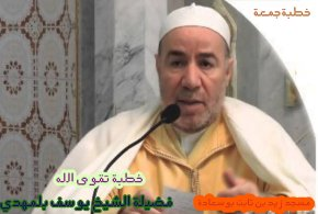 خطبة تقوى الله فضيلة الشيخ يوسف بلمهدي