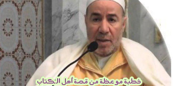 خطبة موعظة من قصة أهل الكتاب ربكم فضيلة الشيخ يوسف بلمهدي
