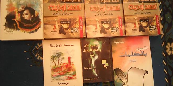 الأستاذ محمد أوذينة .. الناقد والباحث والسيناريست والروائي والمسرحي والشاعر ..