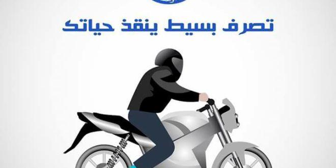 امن دائرة جبل امساعد ….بشعار … سلامتكم غايتنا،
