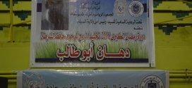 انطلاق دورة المرحوم محافظ الشرطة دهان أبوطالب لكرة القدم