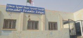 فيديو تدشين عيادة جوارية بأسم المجاهد بشيري محمد بحي 24 فيفري