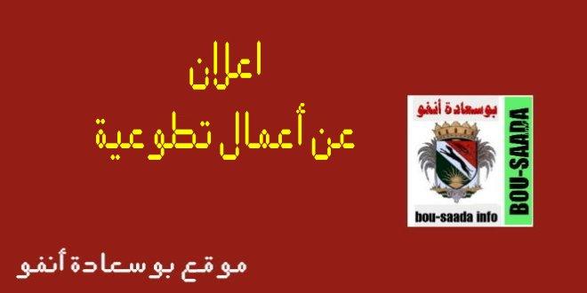 اعلان عن حملة نظافة ببعض أحياء بوسعادة بمشاركة مصالح البلدية والدائرة