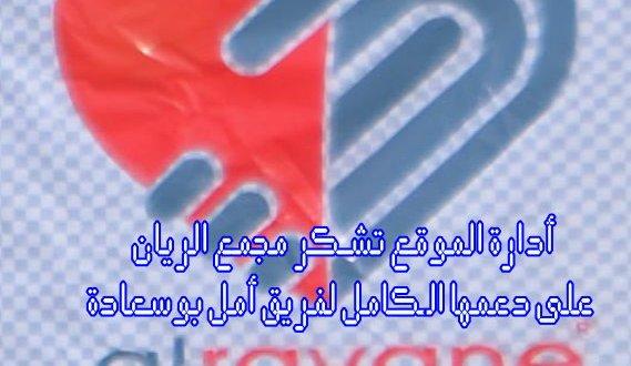 أدارة الموقع تشكر مجمع الريان على دعمها الكامل لفريق أمل بوسعادة