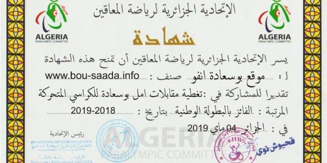 بطل الجزائر للكراسي المتحركة يكرم موقع بوسعادة أنفو
