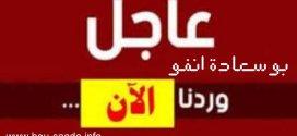 رئيس الدولة يعين الشيخ العرجة واليا لمسيلة. ورئيس دائرة بوسعادة سمير نفلة والي منتدب لدار البيضاء