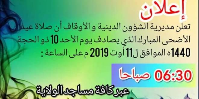 اعلان عن توقيت صلاة عيد الاضحى لسنة 2019 وحملة لجمع جلود الاضاحي