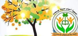 ارواح تغرس شجرتك شعار حملة تشجير وغرس 500 شجرة لجمعية احباب مدينة بوسعادة