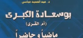 كتاب بوسعادة الكبرى ماضيا وحاضرا للدكتور عبد الحميد عباسي
