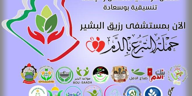 حملة تبرع دم واسعة ينظمها التكتل الوطنى للتضامن والاغاثة لبوسعادة