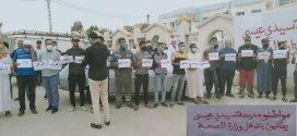وقفة احتجاجية اليوم أمام مصلحة الإستعجالات الطبية في سيدي عيسى