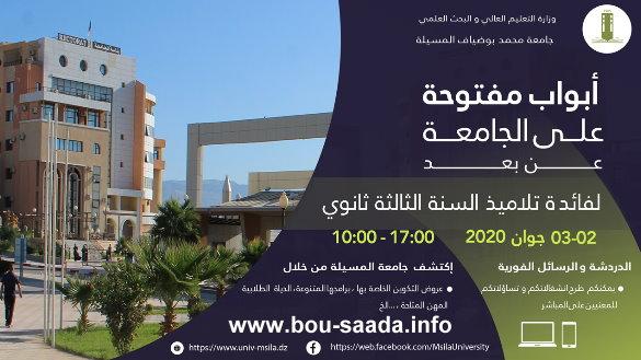 أبواب مفتوحة على جامعة المسيلة عن بعد لفائدة تلاميذ السنة الثالثة ثانوي