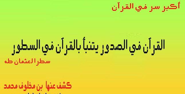 أكبر سر … القرآن في الصدور يتنبأ بالقرآن في السطور