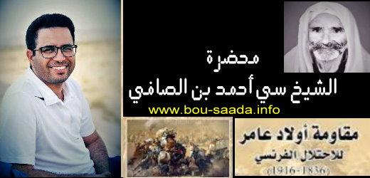 محضرة الشيخ سي أحمد بن الصافي طالب (1860-1942)