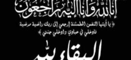الى روح فقيدنا محمد بن ابراهيم بازة وادارة الموقع تعزي عائلة الفقيد