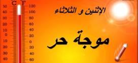 مصالح الأرصاد الجوية الجزائرية تضع تنبيه من المستوى الثاني لبعض الولايات