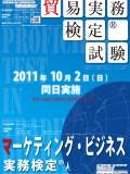 2011年10月2日実施試験ポスター