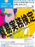 2012年10月7日実施試験ポスター