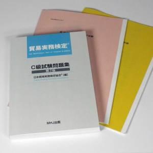 貿易実務検定®C級セット2(C級試験問題集+第76回+第75回)