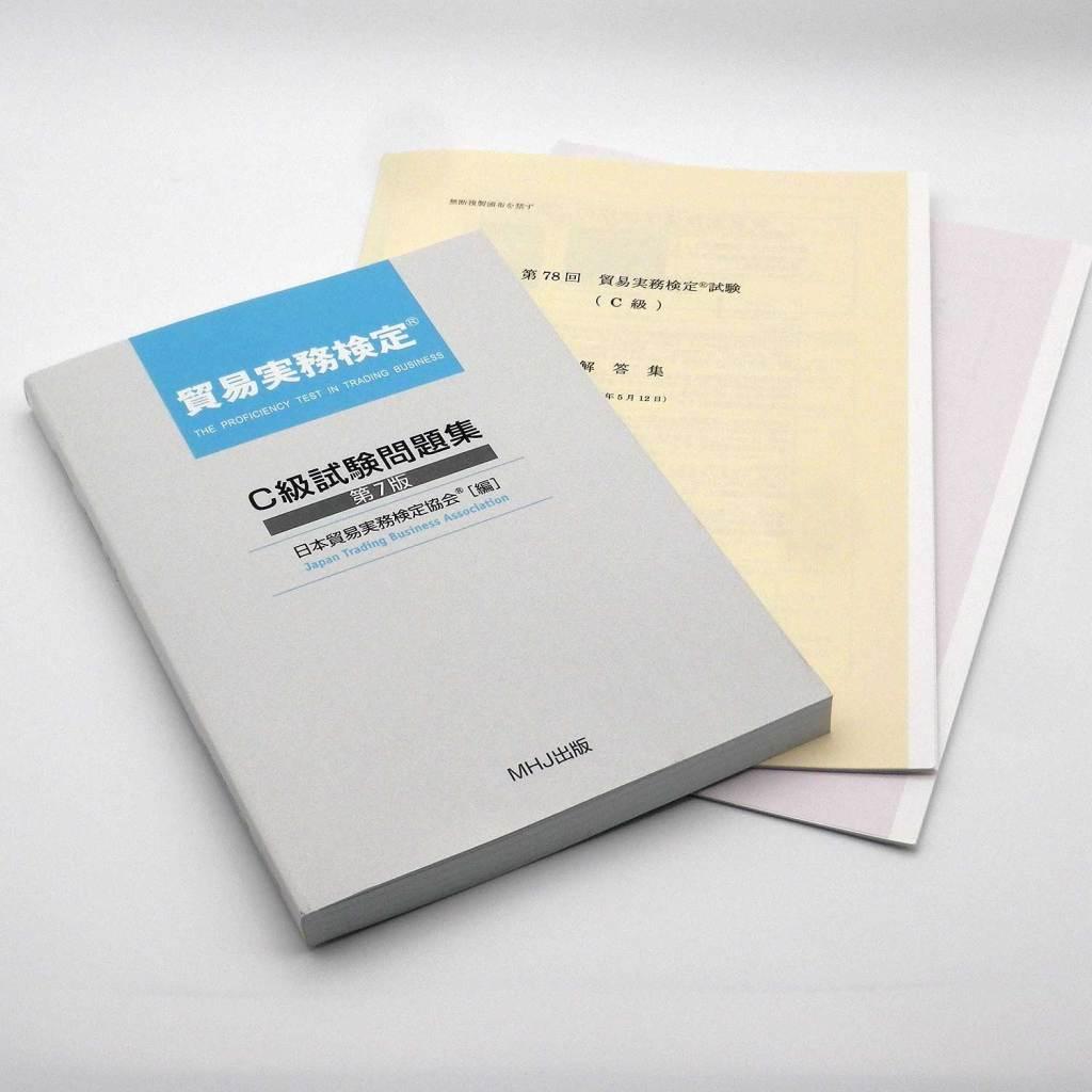 貿易実務検定®C級セット2