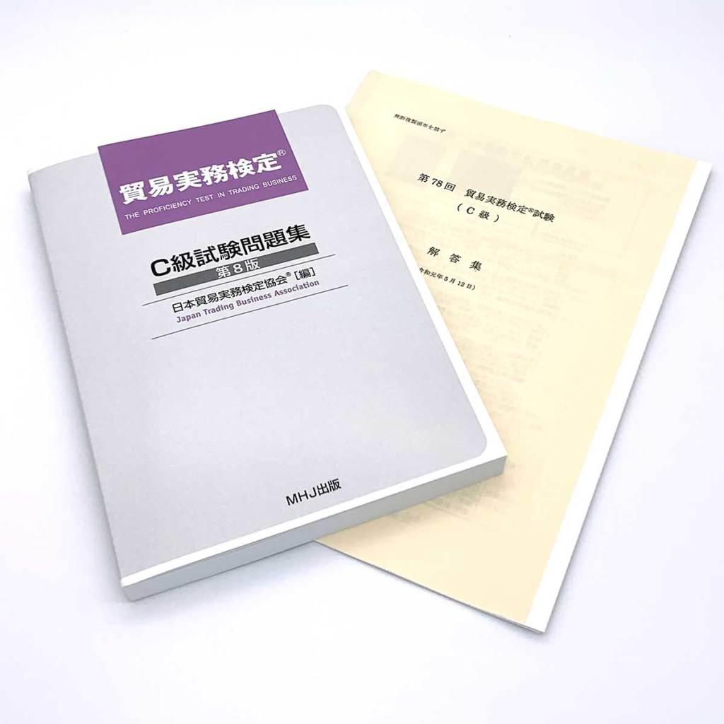 貿易実務検定®C級セット1