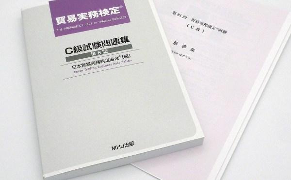 貿易実務検定(R)C級セット1(C級問題集+81回)