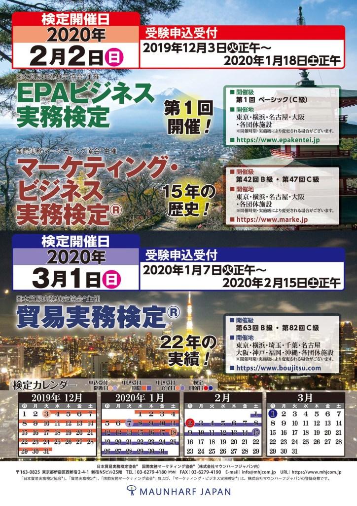 2020年3月1日実施試験ポスター